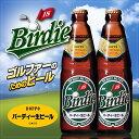 Birdie beer2 1