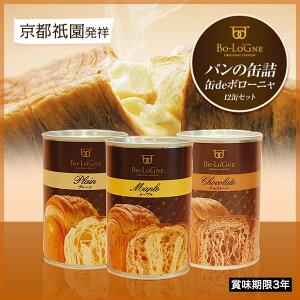 パンの缶詰缶deボローニャ12缶セット