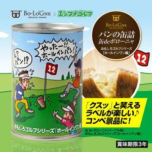 缶deボローニャおもしろゴルフシリーズホールインワン編(メープル味)