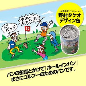 缶deボローニャおもしろゴルフシリーズホールインワン編(メープル味)2