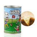 缶deボローニャ おもしろゴルフシリーズ ホールインワン編(メープル味)[おもしろ ゴルフ 食品][ゴルフコンペ景品 …