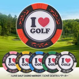 I LOVE GOLF カジノチップマーカー(おもしろ キャラクター ゴルフマーカー)[カジノマーカー][ゴルフコンペ景品 ゴルフコンペ 景品 賞品 コンペ賞品][ゴルフ用品 グッズ ギフト プレゼント]