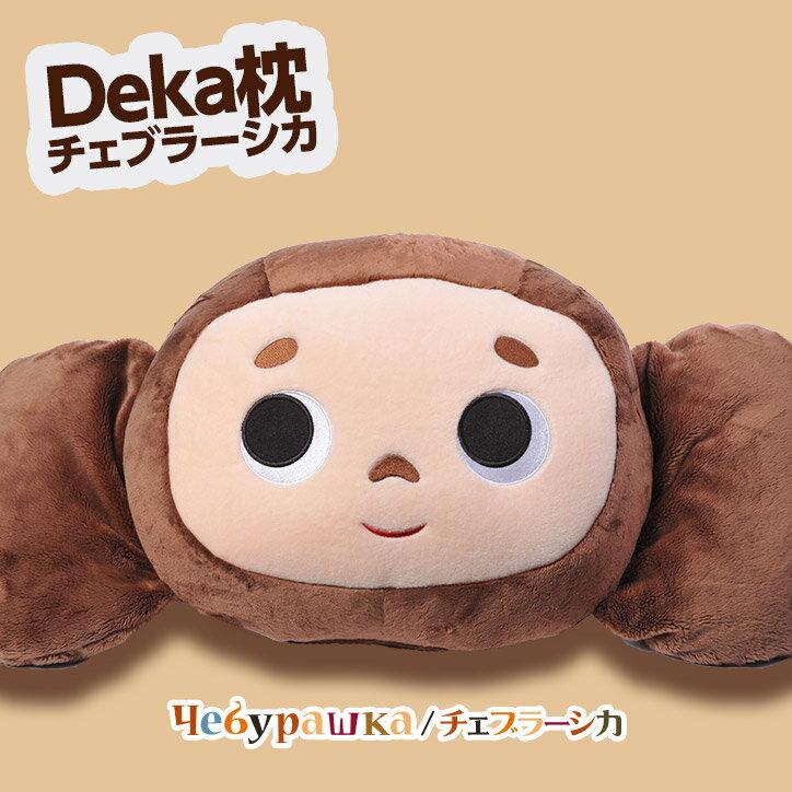 チェブラーシカ Deka枕(デカまくら) スマイル[キャラクター グッズ 雑貨]