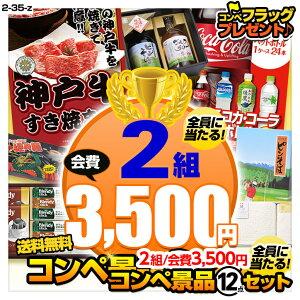 ゴルフコンペ景品セット2組会費3500円12点(全員に当たるセット)[2-35-Z]2