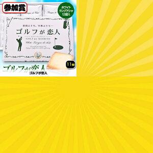 ゴルフコンペ景品セット5組会費3500円29点(全員に当たるセット)[5-35-Z]6