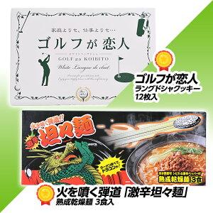 当店人気のゴルフコンペ景品セットゴルフの食品6点ゴルフコンペ景品パックCP-13