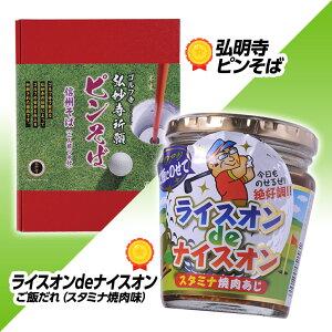 当店人気のゴルフコンペ景品セットゴルフの食品6点ゴルフコンペ景品パックCP-14