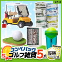 当店人気のゴルフコンペ 景品セット ゴルフの雑貨5点 ゴルフコンペ景品パック CP-3[ゴルフコンペ景品 ゴルフコンペ…