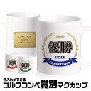 ゴルフコンペ マグカップ[優勝 ベスグロ 記念品 幹事 おもしろ 名入れ対応][ゴルフコンペ景品 ゴルフコンペ 景品 賞…