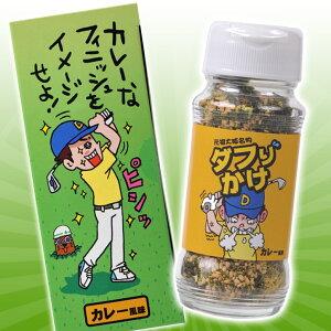 ダフりかけ(ふりかけ2個セット)4