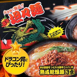 火を噴く弾道激辛坦々麺ドラコン賞におすすめ