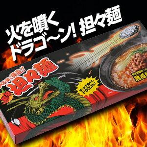 火を噴く弾道激辛坦々麺ドラコン賞におすすめ2