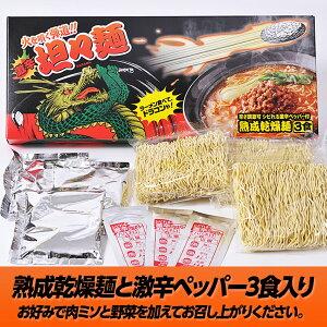 火を噴く弾道激辛坦々麺ドラコン賞におすすめ3