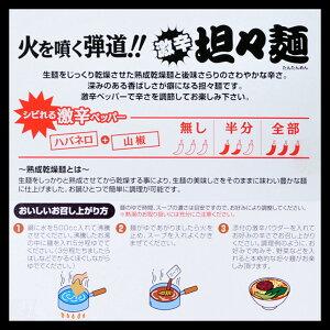 火を噴く弾道激辛坦々麺ドラコン賞におすすめ4