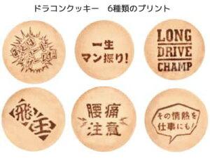 ドラコン賞専用ドラコンクッキー3