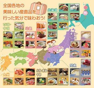 パネル付き目録日本全国お取り寄せグルメ2