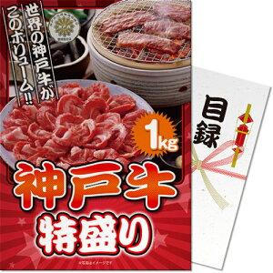 パネル付き目録神戸牛特盛り1kg
