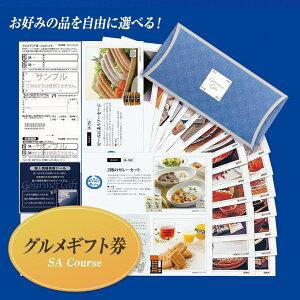 選べるグルメギフト券(カタログチョイスギフト)SAコースサニーフーズ2