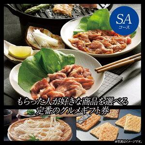 選べるグルメギフト券(カタログチョイスギフト)SAコースサニーフーズ4