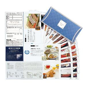 選べるグルメギフト券(カタログチョイスギフト)SAコースサニーフーズ