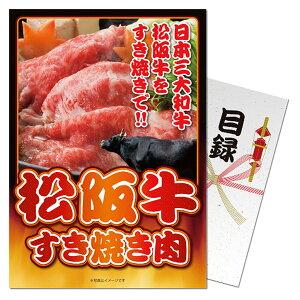 パネル付き目録松阪牛すき焼肉300グラム