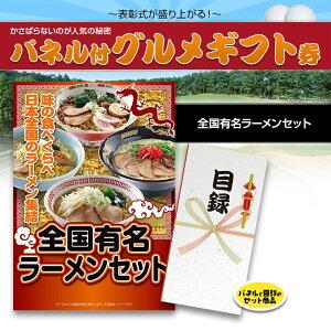 パネル付き目録全国有名ラーメン10食セット(乾麺)