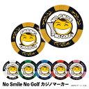 スマイルシンデレラ NO SMILE,NO GOLF カジノマーカー(カジノチップマーカー)[渋野日向子 スマイリング シンデレ…
