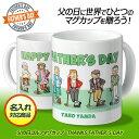 名入れ 父の日 ゴルフマグカップ HAPPY FATHER'S DAY[ゴルフ用品 グッズ ギフト プレゼント ゴルフ好き]