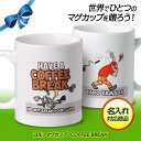 名入れ ゴルフマグカップ COFFEE BREAK[ゴルフ用品 グッズ ギフト プレゼント ゴルフ好き]