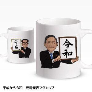 令和マグカップ平成から令和元号発表(白背景)マグカップ