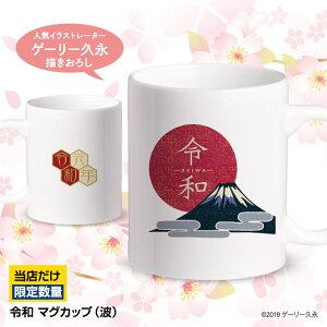 令和日の丸と富士山マグカップ2