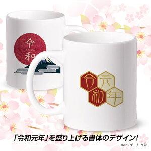 令和日の丸と富士山マグカップ3