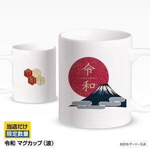 令和日の丸と富士山マグカップ