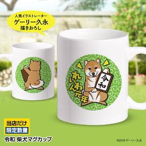 令和マグカップ柴犬2