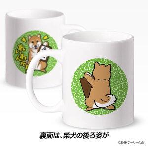 令和マグカップ柴犬3