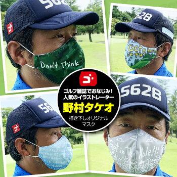 デザインマスク野村タケオデザイン562B(洗える2層立体構造)グースマスク3
