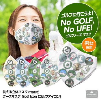 デザインマスクゴルフアイコン(洗える2層立体構造)グースマスク2