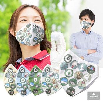 デザインマスクゴルフアイコン(洗える2層立体構造)グースマスク
