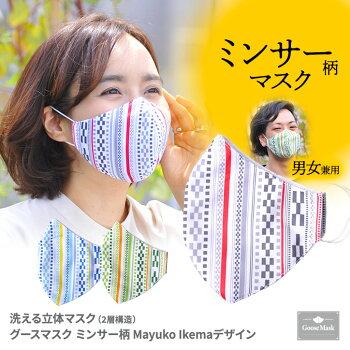 デザインマスク石垣島の作家MayukoIkemaデザインミンサー柄(洗える2層立体構造)グースマスク2