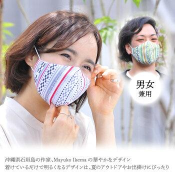 デザインマスク石垣島の作家MayukoIkemaデザインミンサー柄(洗える2層立体構造)グースマスク3