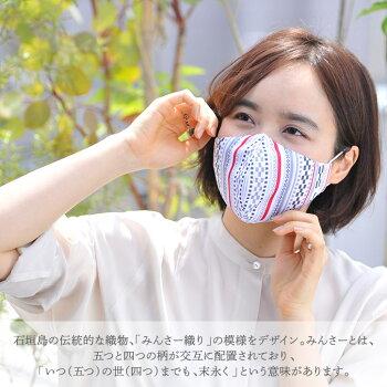 デザインマスク石垣島の作家MayukoIkemaデザインミンサー柄(洗える2層立体構造)グースマスク5