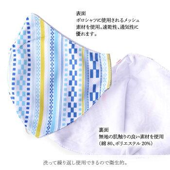 デザインマスク石垣島の作家MayukoIkemaデザインミンサー柄(洗える2層立体構造)グースマスク6