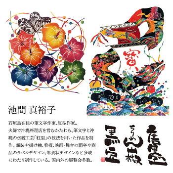 デザインマスク石垣島の作家MayukoIkemaデザインミンサー柄(洗える2層立体構造)グースマスク7