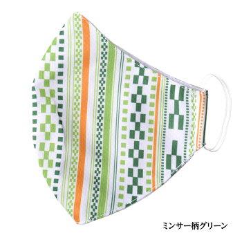 デザインマスク石垣島の作家MayukoIkemaデザインミンサー柄(洗える2層立体構造)グースマスク9