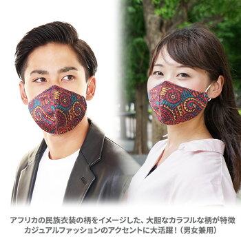 デザインマスクモザイク(洗える2層立体構造)グースマスク3