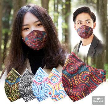 デザインマスクモザイク(洗える2層立体構造)グースマスク