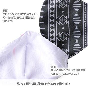 デザインマスクポリリズム(洗える2層立体構造)グースマスク5