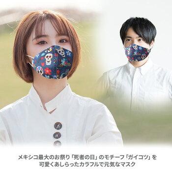 デザインマスクメキシカンスカル/カラベラ(洗える2層立体構造)グースマスク3
