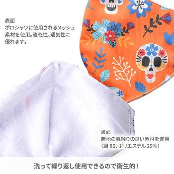 デザインマスクメキシカンスカル/カラベラ(洗える2層立体構造)グースマスク5