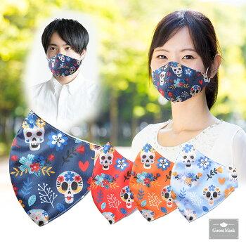 デザインマスクメキシカンスカル/カラベラ(洗える2層立体構造)グースマスク